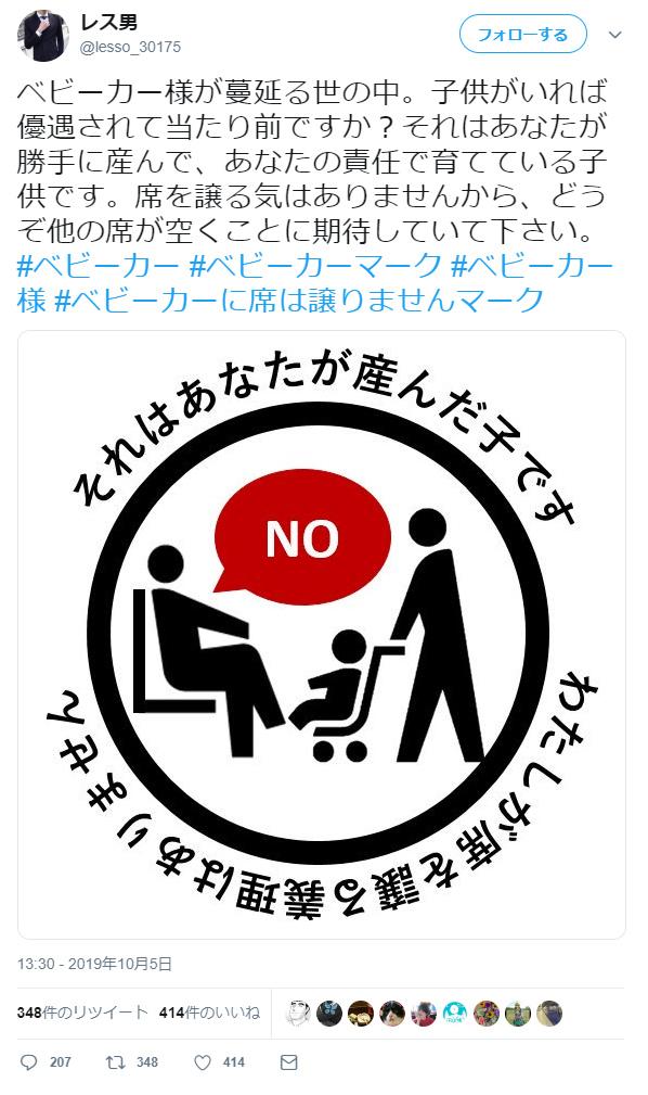 【炎上】「ベビーカーに席は譲りませんマーク」を作りTwitterに公開 → 批判殺到