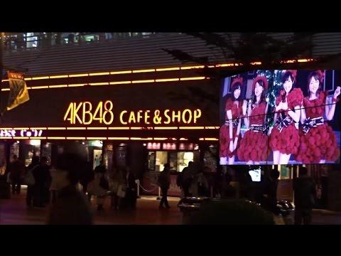 年内閉店AKB48のグッズ売り場とカフェを併設したAKB48 CAFE&SHOP AKIHABARA