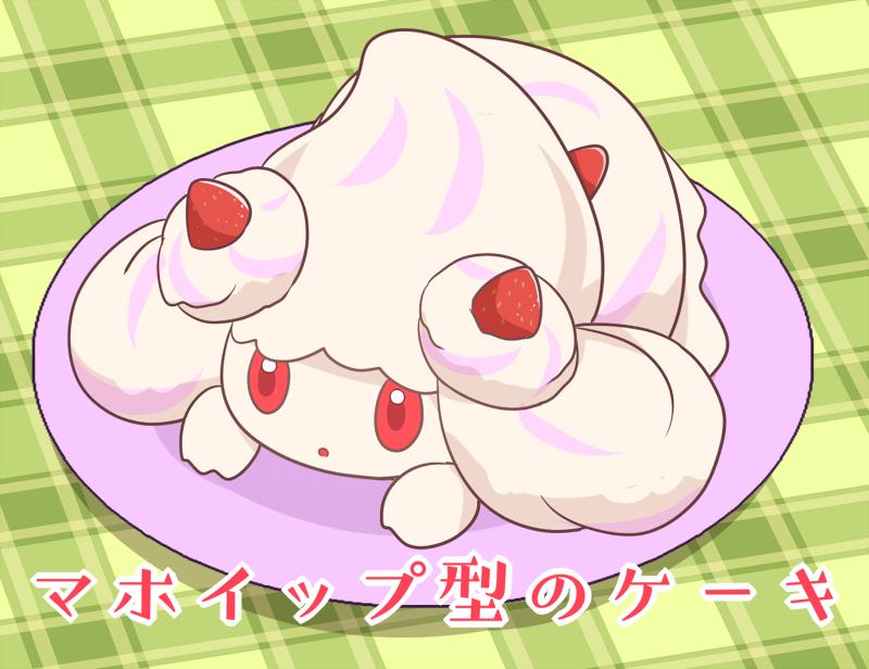 【ポケモン】マホイップさん・・可愛すぎて食べられちゃう!