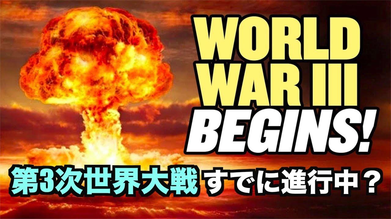 ガチのマジで第三次世界大戦起こりそう…